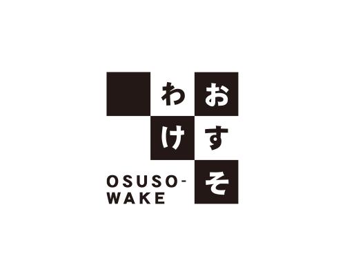 おすそわけ日記 ロゴ(2019)