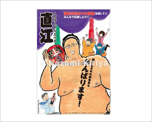 大相撲 尾車部屋「直江」さん応援ポスター(2010)