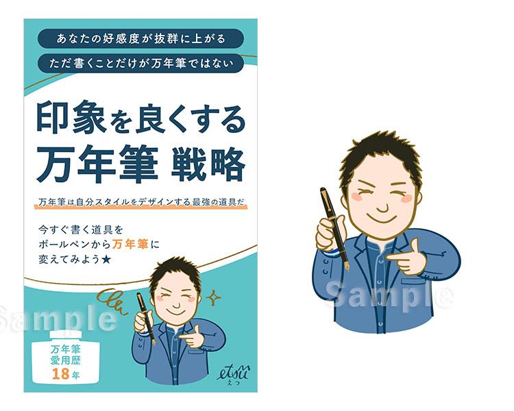 『印象を良くする万年筆戦略(etsuさま)』表紙デザイン・イラスト・アイコン