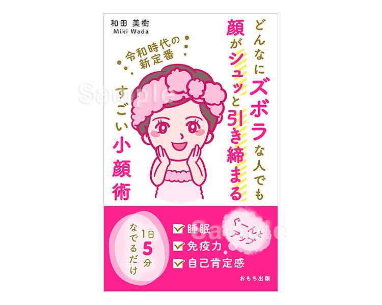 『どんなにズボラなひとでも顔がシュッと引き締まる すごい小顔術(和田美樹さま)』表紙デザイン・イラスト