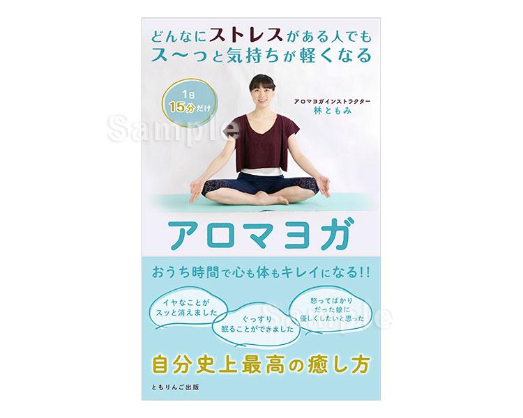 『どんなにストレスがある人でもス〜っと気持ちが軽くなるアロマヨガ (林ともみ さま)』表紙デザイン