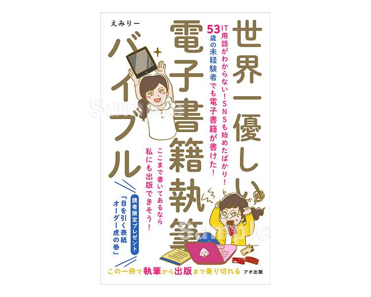 『世界一優しい電子書籍執筆バイブル(えみりー さま)』表紙デザイン・イラスト