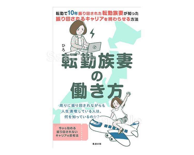 『転勤族妻の働き方(ひろ さま)』表紙デザイン・イラスト