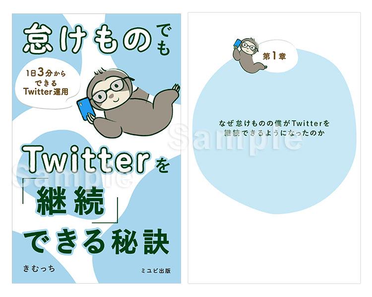 『怠けものでもTwitterを「継続」できる秘訣(きむっち さま)』表紙デザイン・イラスト