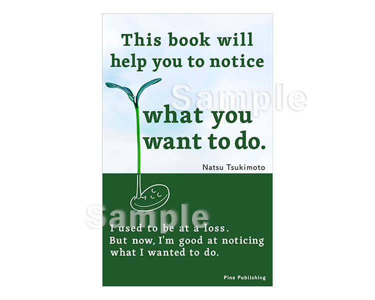 『This book will help you to notice what you want to do.(English Edition)(Natsu Tsukimotoさま)』表紙デザイン・イラスト